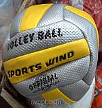 Волейбольный мяч, фото 3