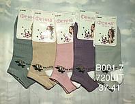 Женские цветные носки Однотонные короткие Дорогие