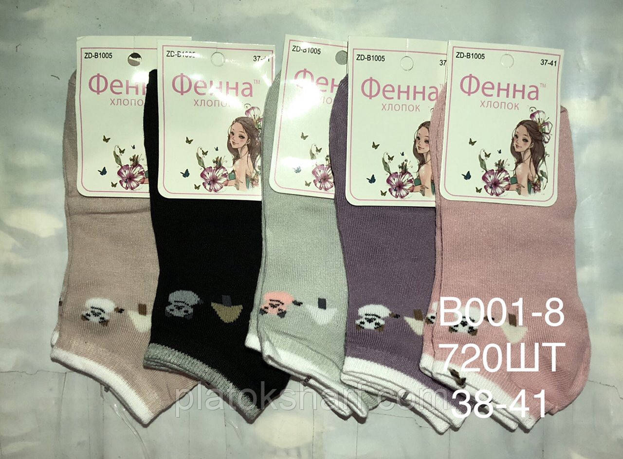 Носки Женские 36-40 Шикарные Дорогие носки