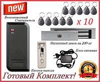 """Готовый комплект """"Protection kit - K"""" c магнитным замок на 200-кг """"Установи Сам!"""" Гарантия 1 Год !"""