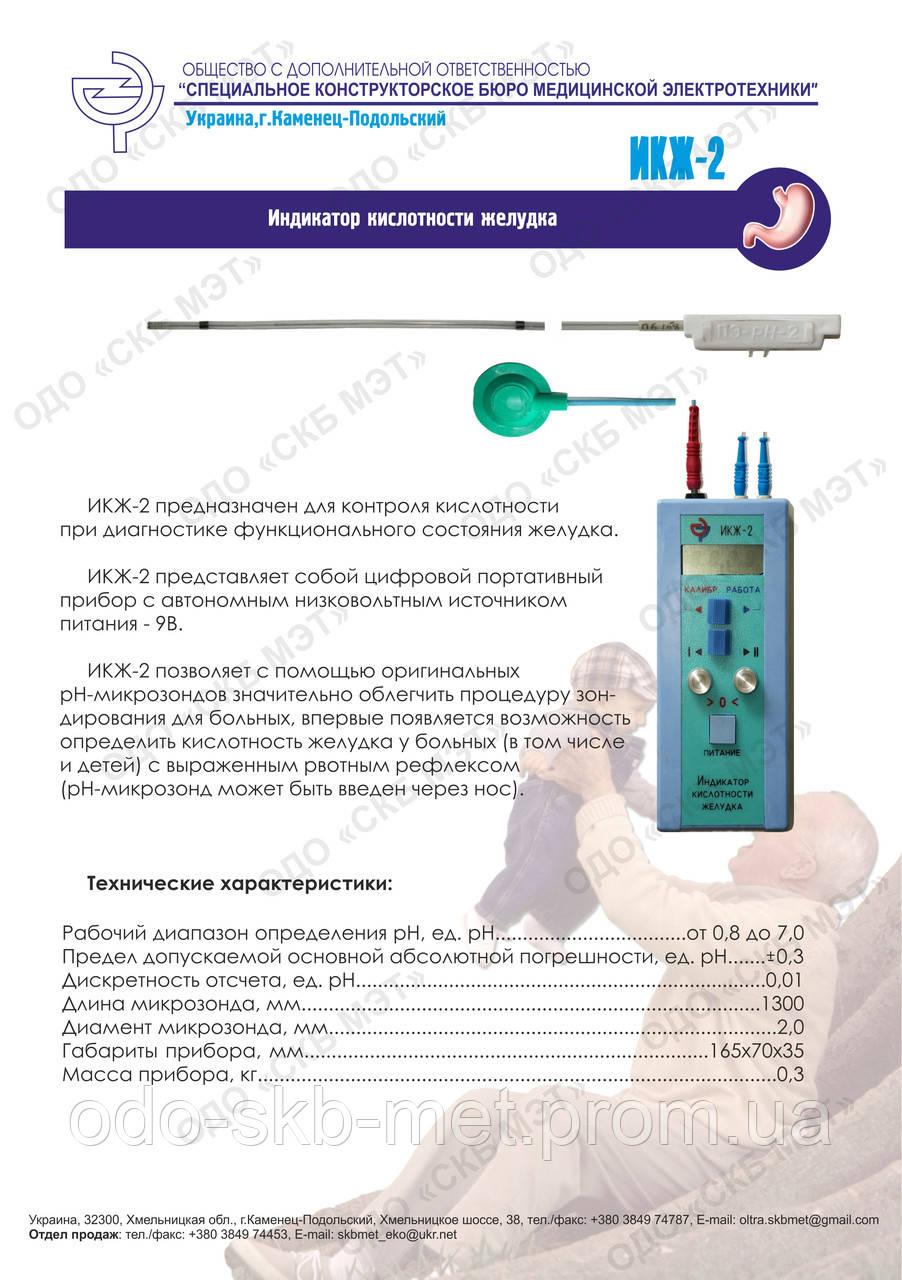 Индикатор кислотности желудка ИКЖ-2