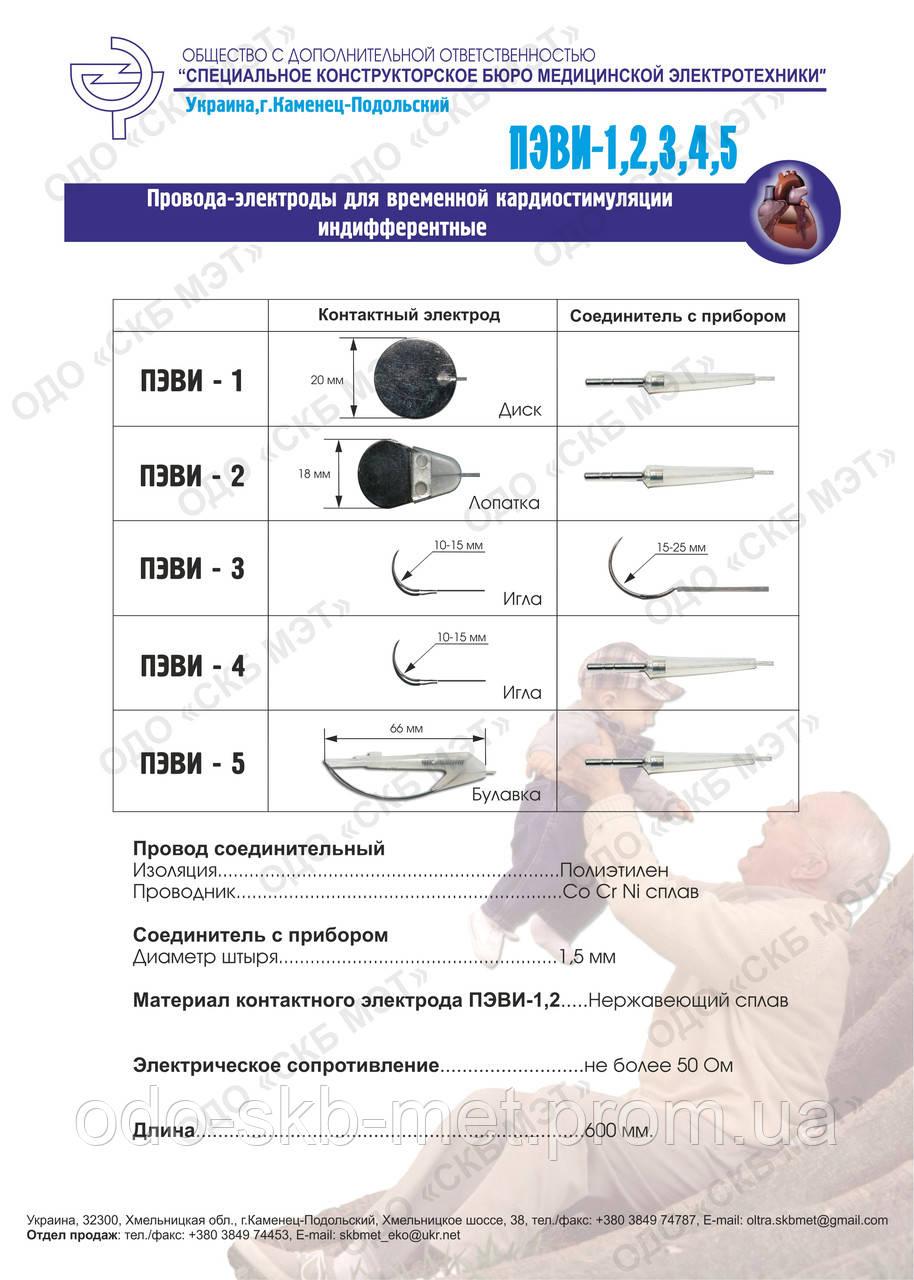 Провода-электроды для временной кардиостимуляции индифферентные - ПЭВИ-5
