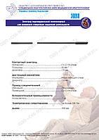 Электрод эндокардиальный монополярный для временной стимуляции сердечной деятельности - ЭПВП