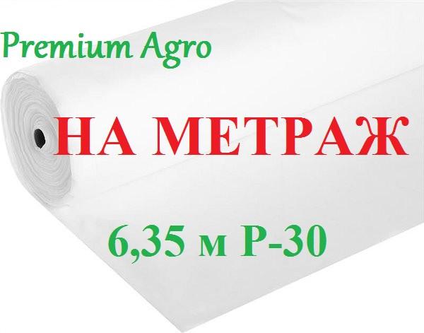 Агроволокно Агрин 6,35м P-30 белый Agreen на метраж