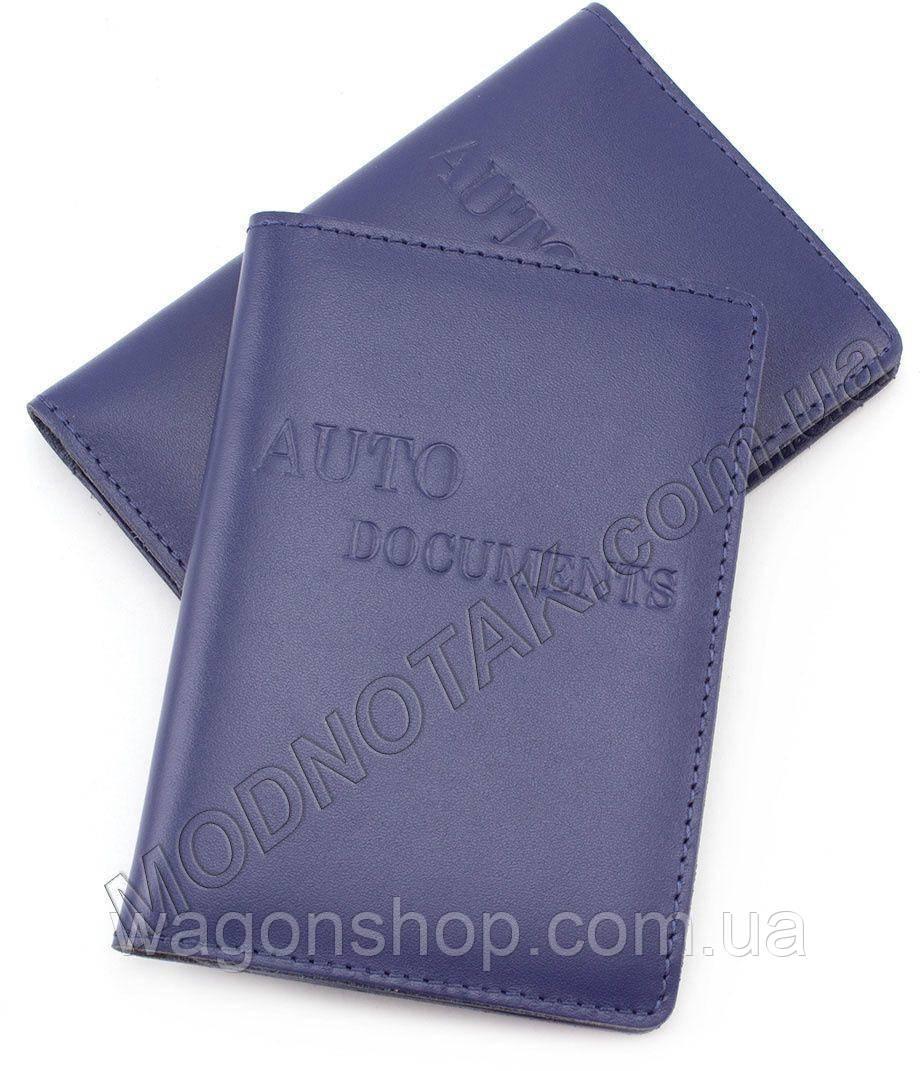Обложка для документов синего цвета ST Leather