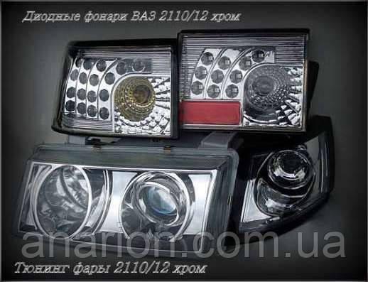 Передние фары+задние фонари на ВАЗ 2110 №4 хромированные