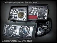 Передние фары+задние фонари на ВАЗ 2110 №4 хромированные, фото 1