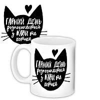 Чашка Гарний день розпочинається з кави та котика