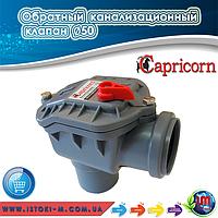 Угловой обратный канализационный клапан ∅50 мм. Capricorn