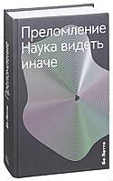 Подарочная версия развивающей книги Преломление Наука видеть иначе