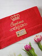Именное полотенце с короной и узором (50х90 для лица)