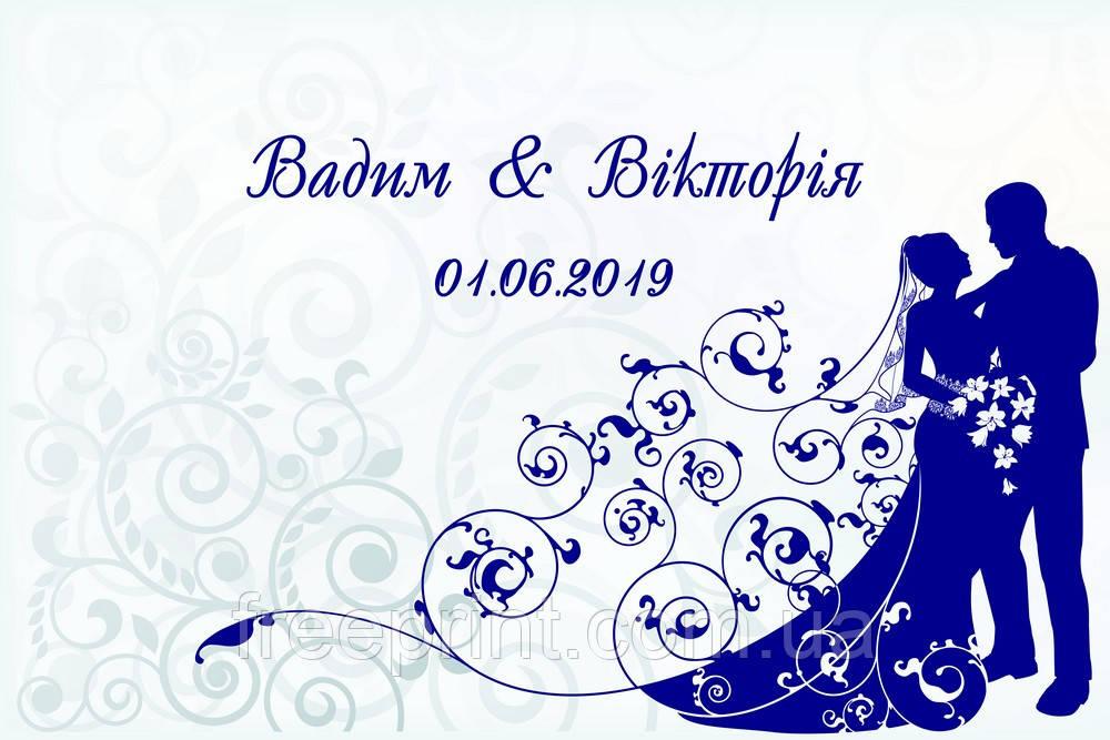Романтическая фотозона, баннер на свадьбу, свадебная фотозона 3 х 2 метра