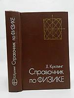 Кухлинг Х. Справочник по физике (б/у).