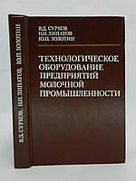 Сурков В.Д. и др. Технологическое оборудование предприятий молочной промышленности (б/у).