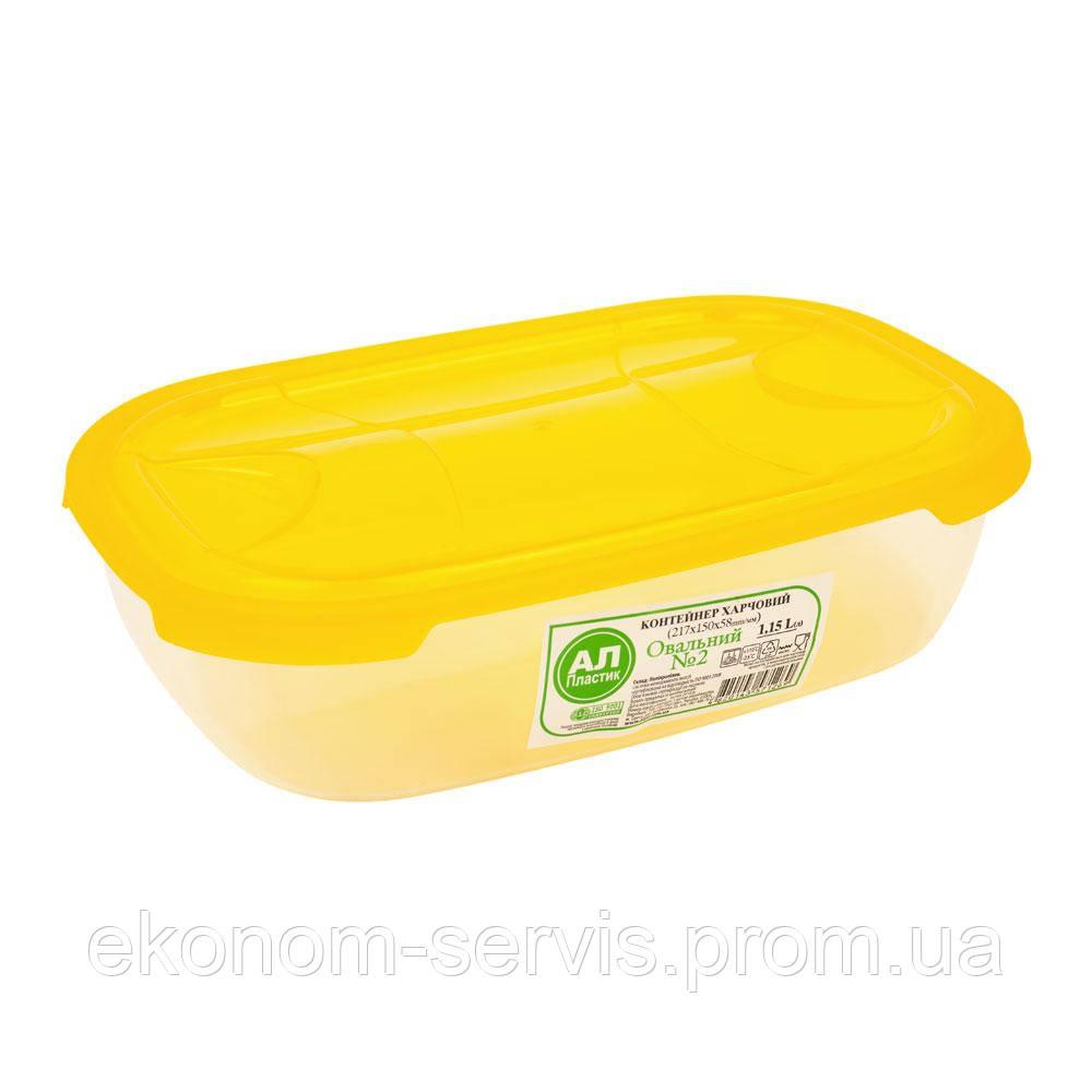 Контейнер пищевой овальный с крышкой №2 1,15л Ал-Пластик