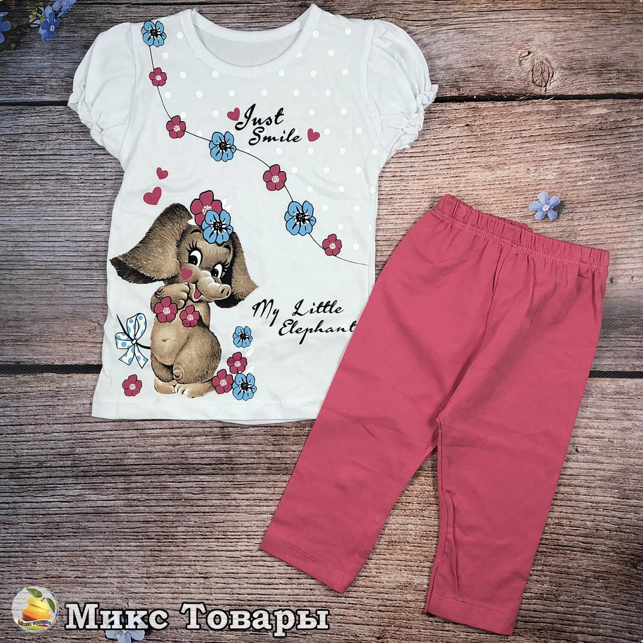 Светлая футболка и бриджи для девочки Размеры: 1,2,3,4 года (8619-3)