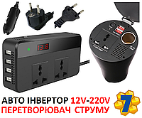 Автомобильный Преобразователь тока Инвертор 12v-220v 150W Ватт для Машины, Автомобиля Авто