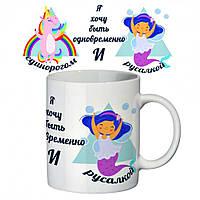 Чашка Я хочу быть единорогом и русалочкой