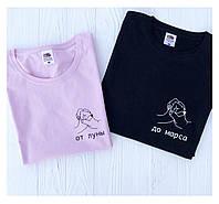 Парные футболки ОТ ЛУНЫ ДО МАРСА для парня и девушки