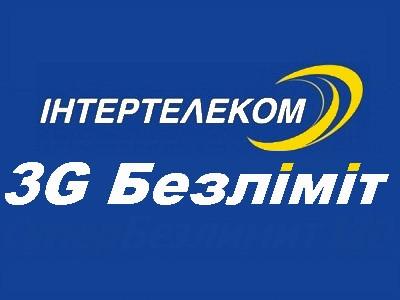 """Тариф """"Інтернет 111"""" для мобильного 3G интернета. - магазинчик «D611» в Харькове"""