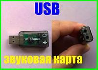 USB Звуковая Карта 3D Sound