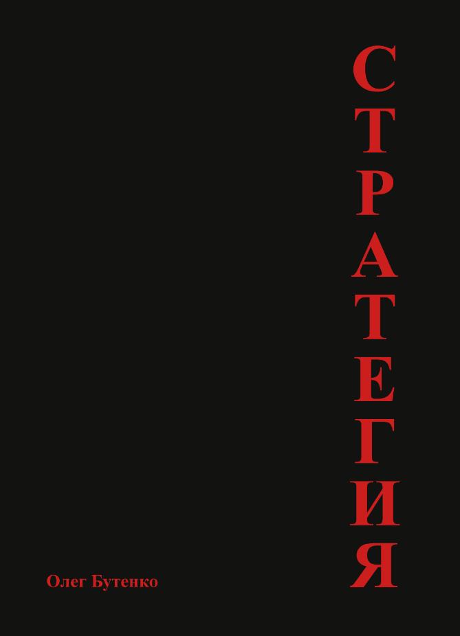Олег Бутенко. Стратегия (Доставка по СНГ)