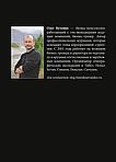 Олег Бутенко. Стратегия (Доставка по СНГ), фото 2