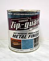 Молотковая краска антикоррозионная на уретановой основе Zip-Guard Hammered 946 мл