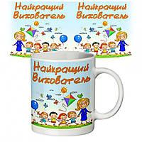 Чашка Найкращий Вихователь