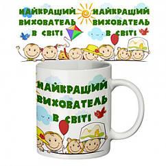 Чашка Найкращий Вихователь в світі