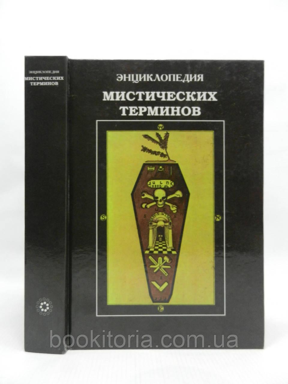 Энциклопедия мистических терминов (б/у).