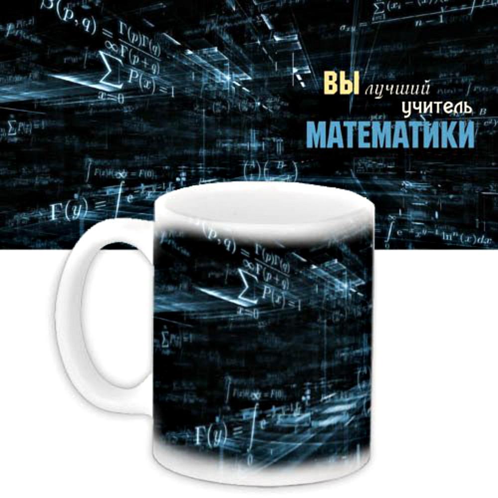 Чашка Лучший учитель математики