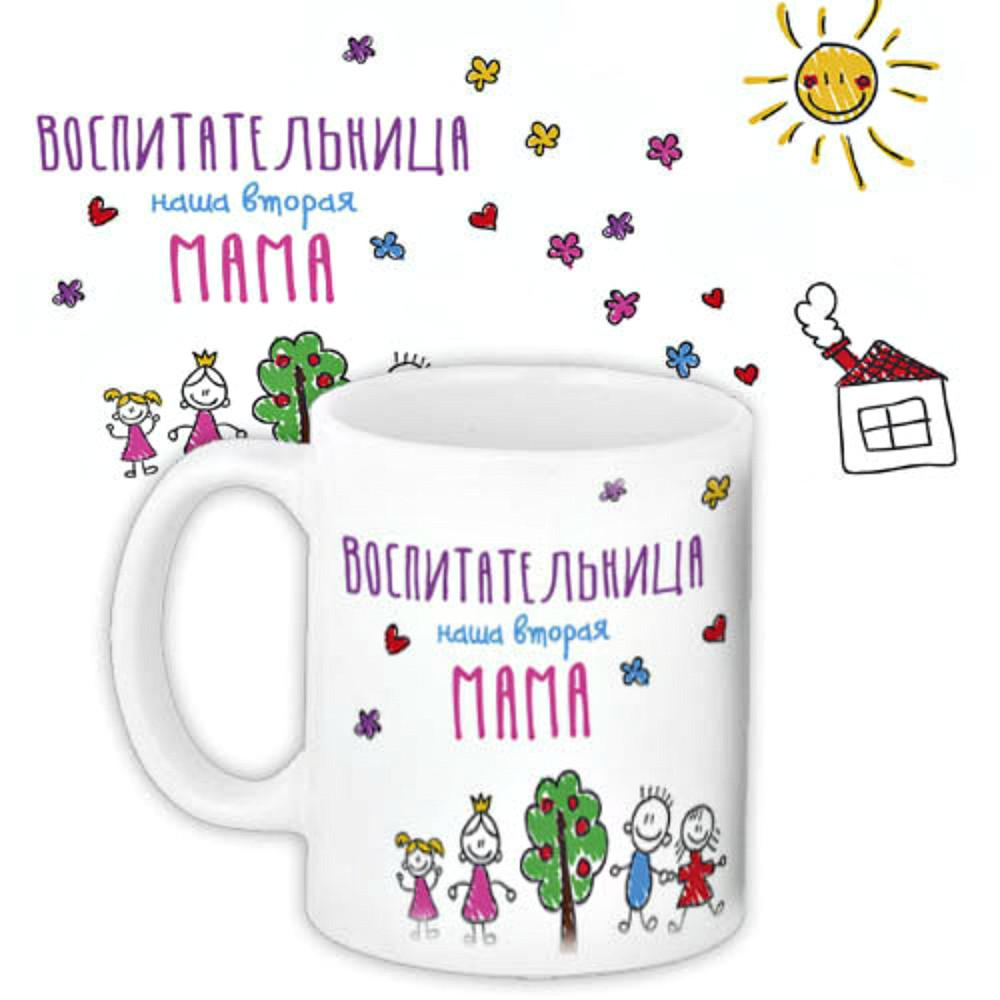 Чашка Воспитательница - наша вторая мама