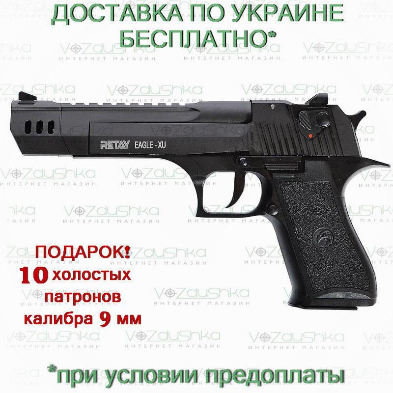 Стартовый пистолет Retay Eagle-XU 9 мм (Desert Eagle)