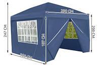 Садовый павильон 3x3м синий 4 стенки Палатка Павильон Шатер 3х3