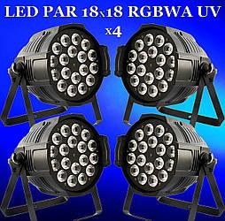 Комплект светодиодных прожекторов Led par 18x18 RGBWA UV с ультрафиолетом