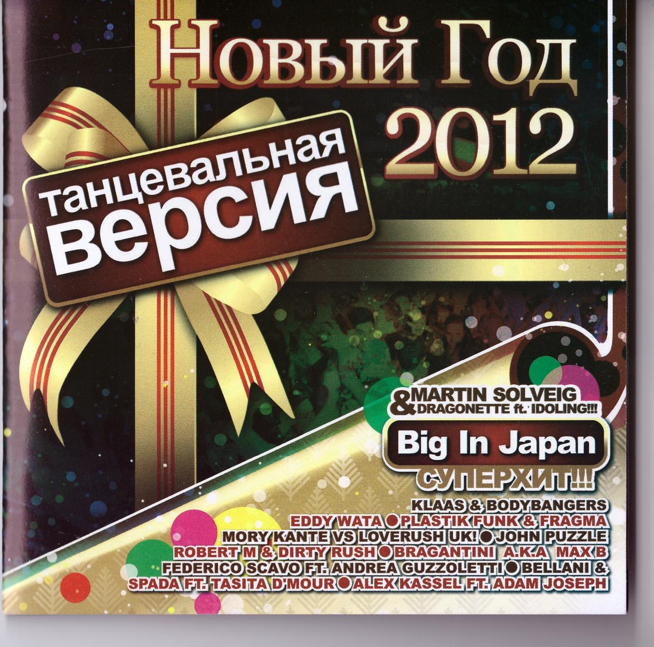 CD-диск Various Новый Год 2012. Танцевальная версия