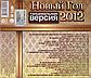 CD-диск Various Новый Год 2012. Танцевальная версия, фото 2