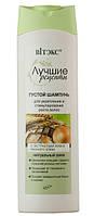ВІТЭКС Лучшие рецепты Густой шампунь для укрепления и стимулирования роста волос 25+ (Витекс)