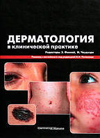Э. Финлей, М. Чаунхэри,   Дерматология в клинической практике. Руководство для врачей