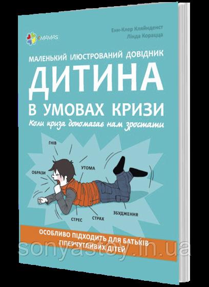 Книга Маленький ілюстрований довідник. Дитина в умовах кризи. Коли криза допомагає нам зростати