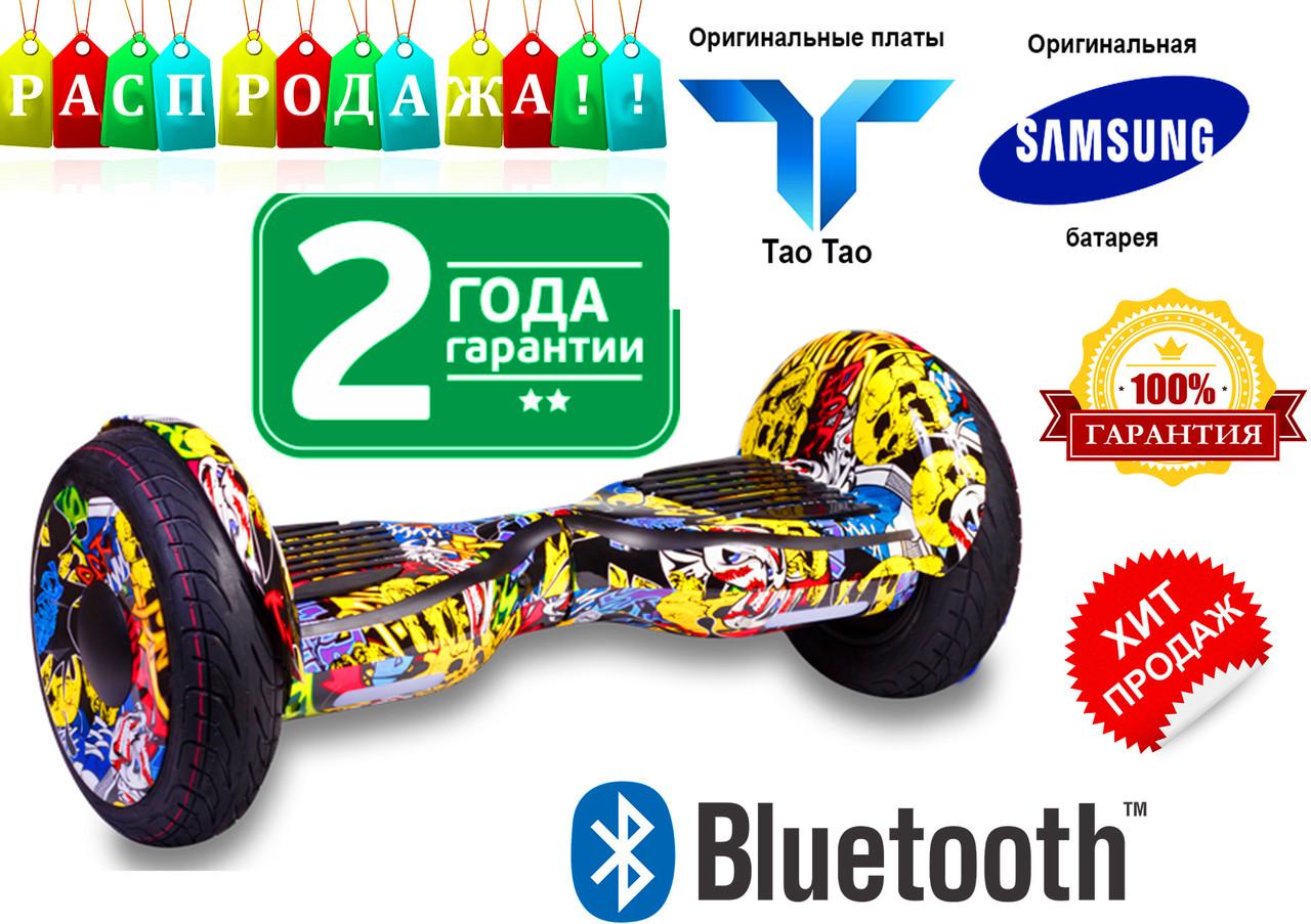 Гироборд Hip Hop 10.5 TaoTao,Smart Balance,батарея Samsung.Гироскутер ОРИГИНАЛ+ сумка в подарок Premium