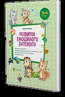 """Книга """"Розвиток емоційного інтелекту. 3-4 роки"""""""