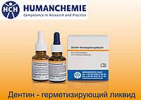 Дентин - герметизирующий ликвид, 5 мл + 5 мл