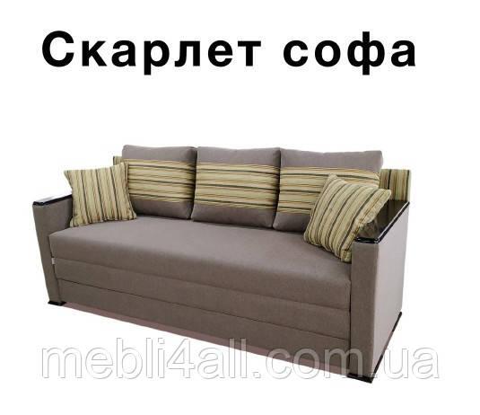 софа Скарлет