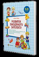 Книга Розвиток емоційного інтелекту. 5-6 років