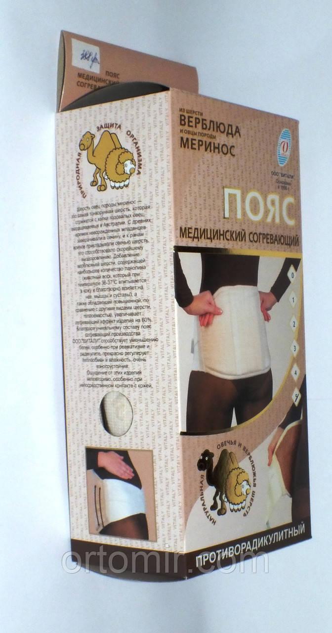 Корсет для спины с ребрами жесткости согревающий