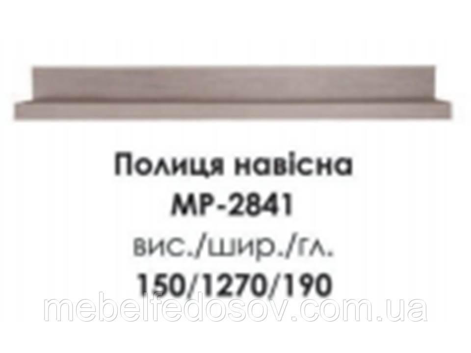 Полка навесная Меркурий МР-2841 (БМФ) 1270х190х150мм