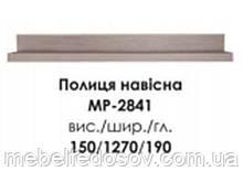 Полиця навісна Меркурій МР-2841 (БМФ) 1270х190х150мм