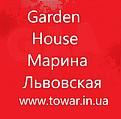 Garden House Марина Львовская